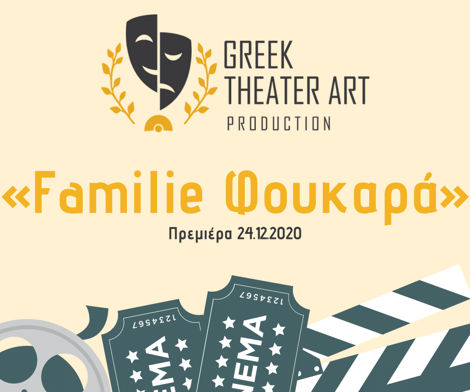 Familie-Φουκαρά